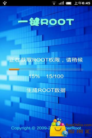 一键root下载 一键root安卓版下载 一键root 1.0手机版免费下...