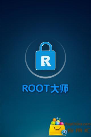 root大师下载 root大师安卓版下载 root大师 1.32.1手机版免...