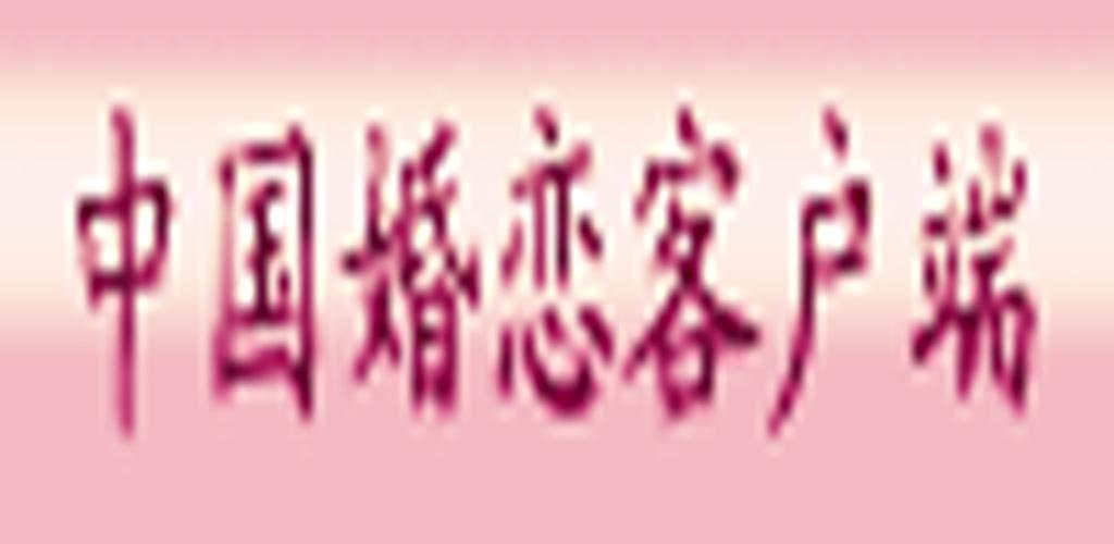 中国婚恋客户端