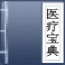 藏书阁之医疗宝典