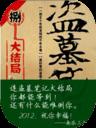 盗墓笔记全集(含大结局)