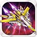 雷电战机3-超级版
