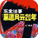 东北往事:黑道风云20年(全集)