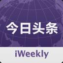 iWeekly全球媒体今日头条精选