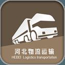 河北物流运输平台