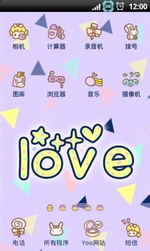 YOO主题-满满都是爱I截图0