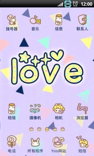 YOO主题-满满都是爱I截图1