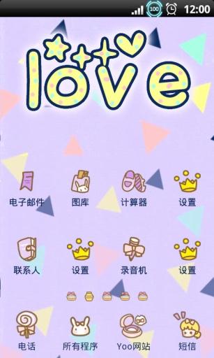 YOO主题-满满都是爱I截图2