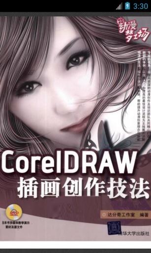 CorelDRAW插画创作