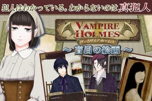 VAMPIRE HOLMES 失明的插画