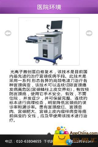 北京东方丽人医院