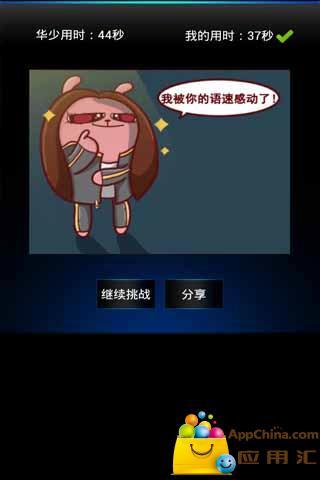 中国好广告截图2