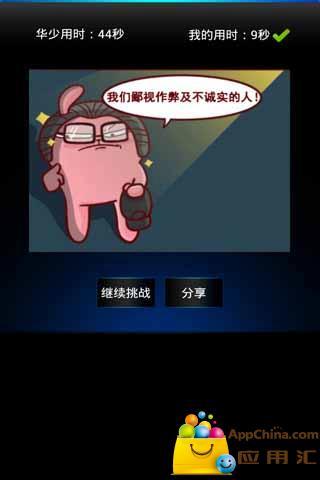 中国好广告截图3