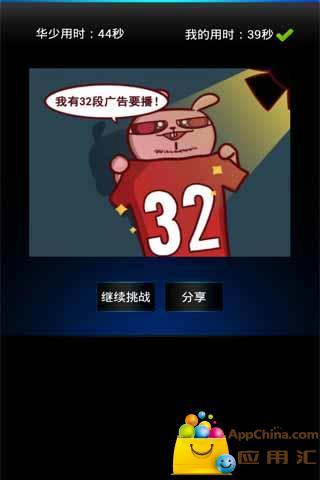 中国好广告截图4