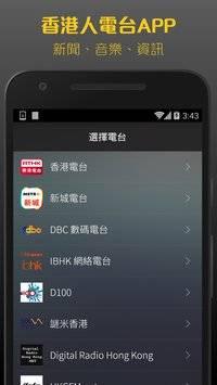 香港人電台 Hong Kong Radio-免費新聞收音機