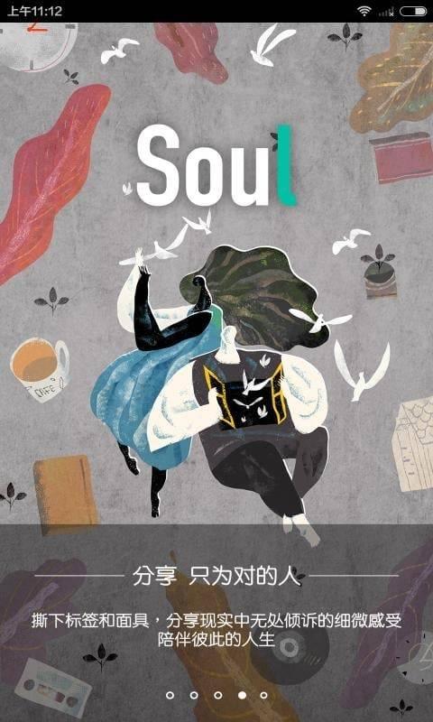 Soul截图0