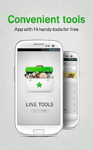 LINE工具箱