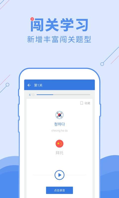 韩语U学院-基础韩语学习截图1