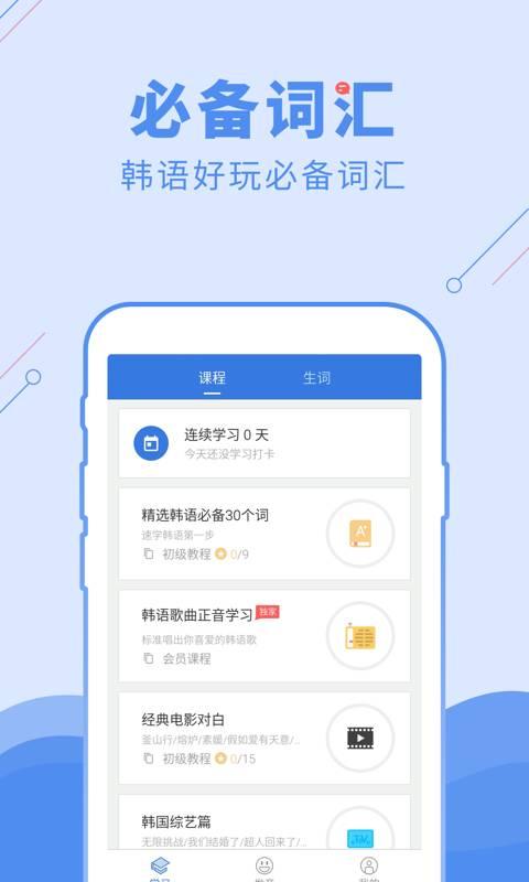 韩语U学院-基础韩语学习截图2