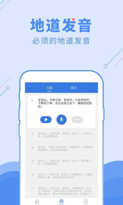 韩语U学院-基础韩语学习截图3