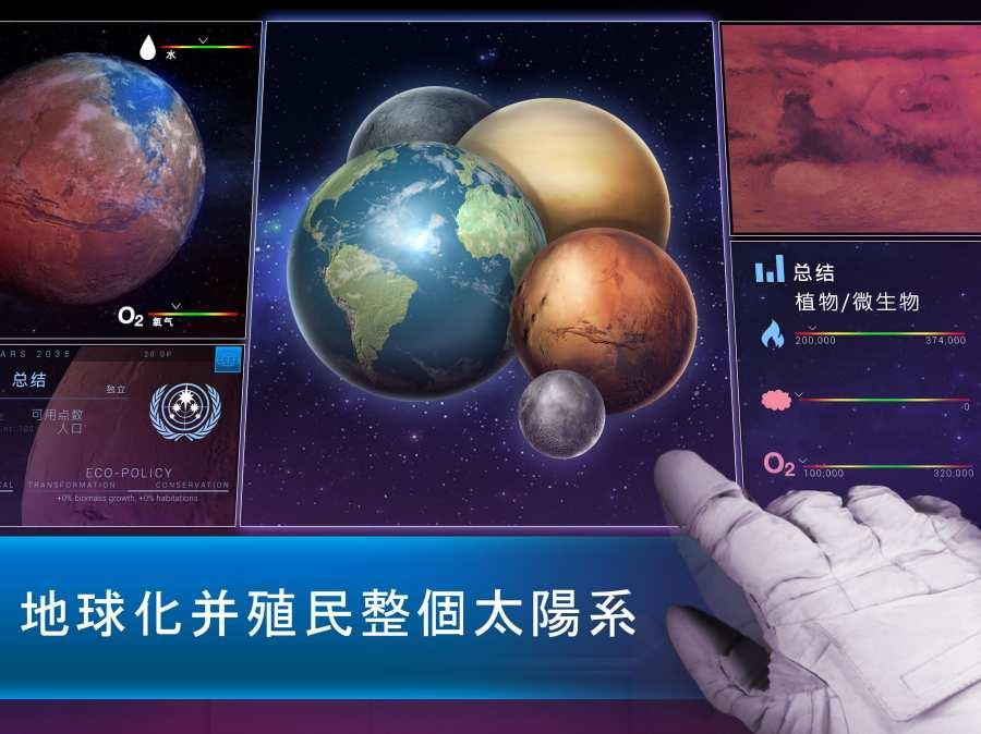 太空驻扎者截图3