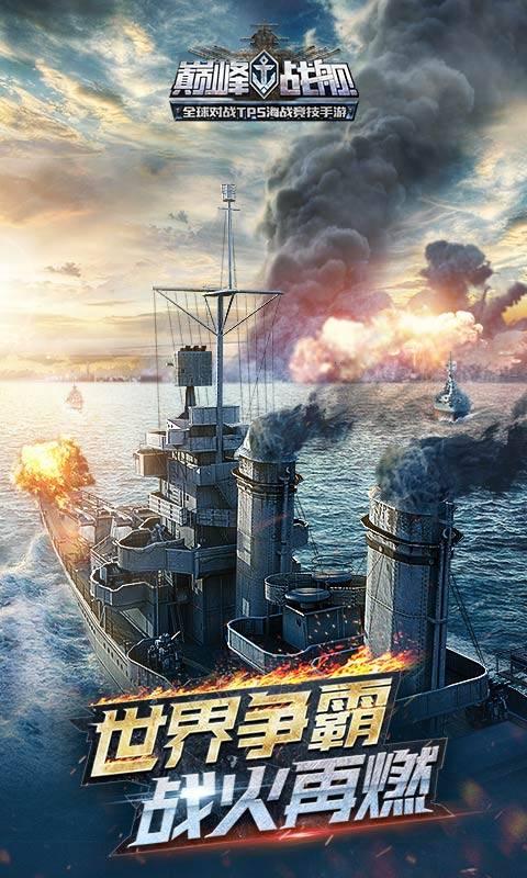 巅峰战舰截图0